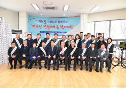 """하남시기업인협의회와 함께하는 """"어르신 정월대보름 척사대회"""""""