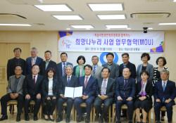 하남시청과 「희망나누리 사업 업무협약(MOU)」 체결