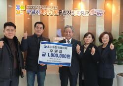 초이동방위협의회 지정후원금 전달식