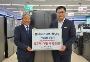 롯데하이마트 하남점 후원물품 전달식