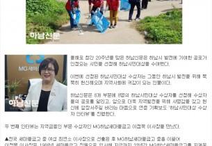하남시민대상 수상자 인터뷰 '지역금융인 부문 MG하남새마을금고 이점복 이사장'