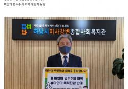한상영 하남시민생안정후원회장, 미얀마 민주주의 회복 챌린지 동참