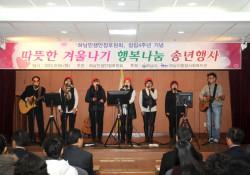 2013년 다자녀가정 행복나눔, 따뜻한 겨울나기 행복나눔 송년행사