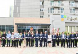 하남시미사강변종합사회복지관 개관식