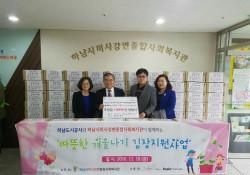하남도시공사-따뜻한 김장지원 사업