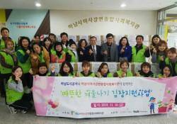 하남도시공사 - 따뜻한 겨울나기 김장지원사업(2016.11.18)