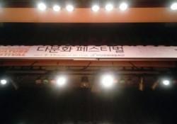 2017년 제11회 경기도 하남시 다문화 Festival 개최