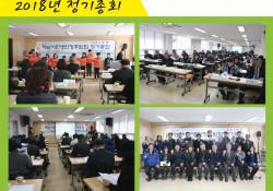 2018년 정기총회 개최